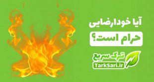 آیا خودارضایی حرام است