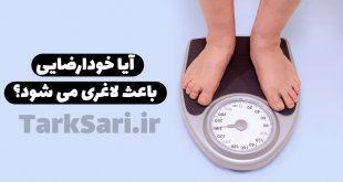 آیا خودارضایی باعث لاغری میشود؟